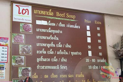 3.1 1 - To Kaolao Nong Mon